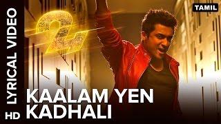 Kaalam Yen Kadhali | Lyrical Video Song | 24 Tamil Movie
