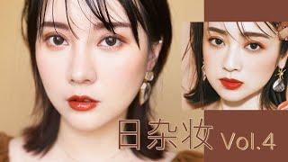 【Japanese Magazine Inspired Makeup】安达佑实 日杂风妆容 | Sayi Makeup