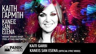 Καίτη Γαρμπή - Κανείς Σαν Εσένα | Kaiti Garbi - Kaneis San Esena | Official Lyric Video
