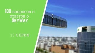 100 вопросов и ответов о SkyWay.  13 серия