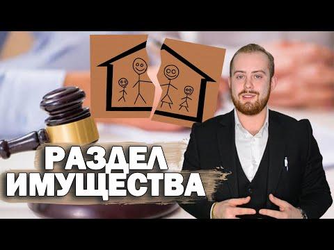 Раздел имущества супругов | Как делится имущество при разводе?