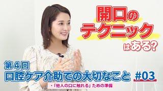 第4回 口腔ケア介助で大切なこと#03 菊谷先生×上条百里奈さん