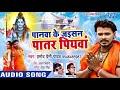 Pramod Premi (2018) NEW सुपरहिट काँवर गीत - Panawa Ke Jaisan Patar Piyawa - Bhojpuri Kanwar Songs
