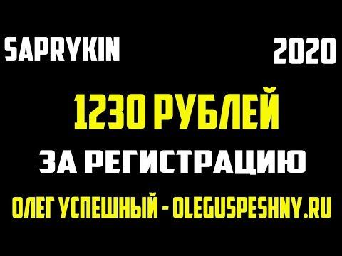 ЗАРАБОТОК В ИНТЕРНЕТЕ БЕЗ ВЛОЖЕНИЙ SAPRYKIN БОНУС 1230 РУБЛЕЙ