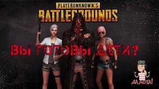 🔥🔥СУПЕР ОБНОВЫ PUBG🔞🔞СТРИМ ДЕВУШКИ С ВЕБКОЙ🔥🔥 PlayerUnknown's Battlegrounds пубг pubg
