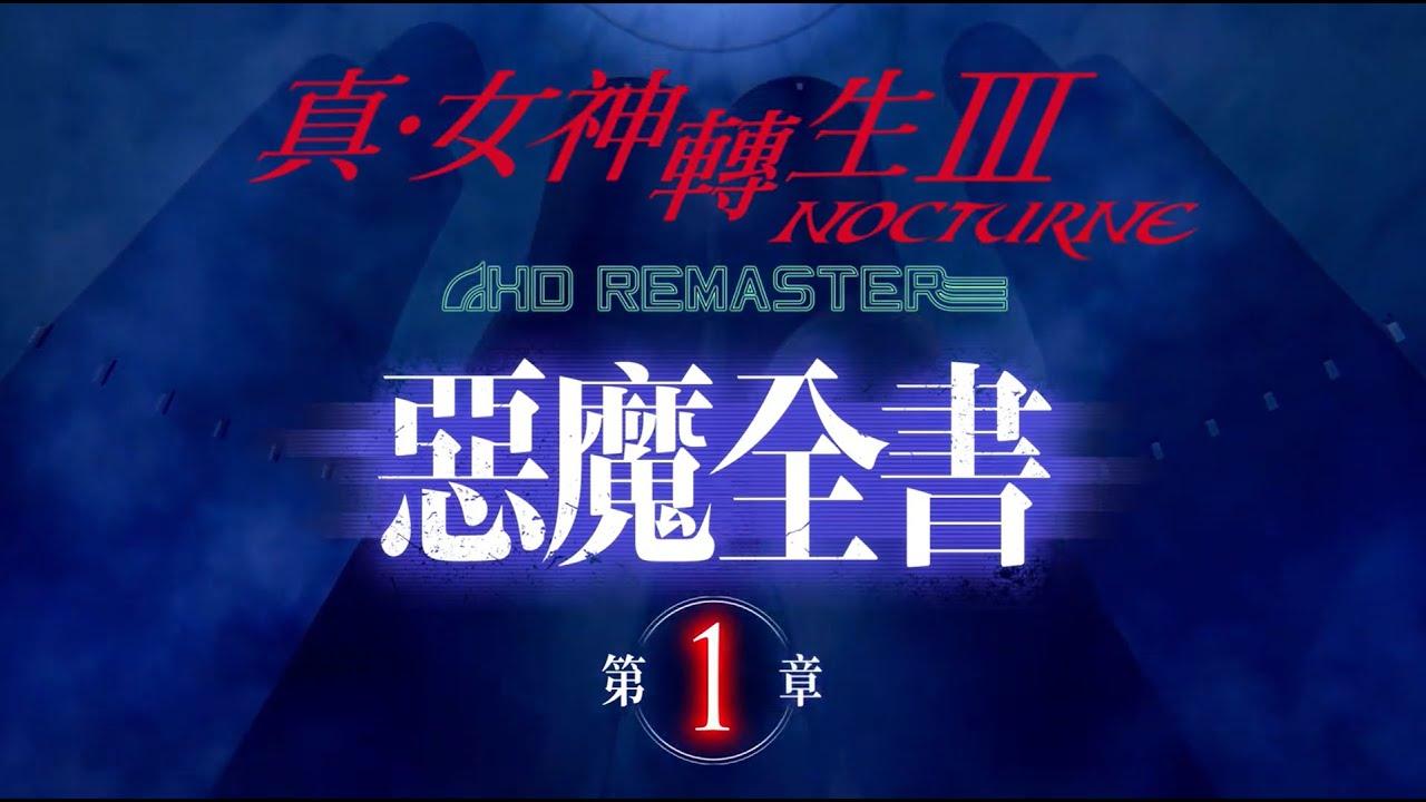 Sega公開《真女神轉生3 NOCTURNE 高清版》繁體中文版「惡魔全書 第一章」介紹影像 Maxresdefault