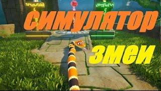 Snake Pass - Симулятор Змеи