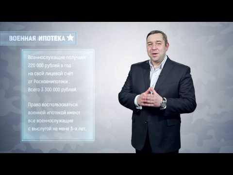 Суть военной ипотеки, рассказывает Андрей Краснов