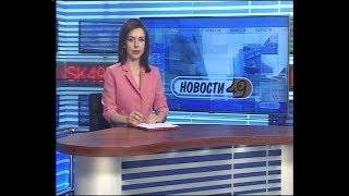 """Новости Новосибирска на канале """"НСК 49"""" // Эфир 12.07.17"""