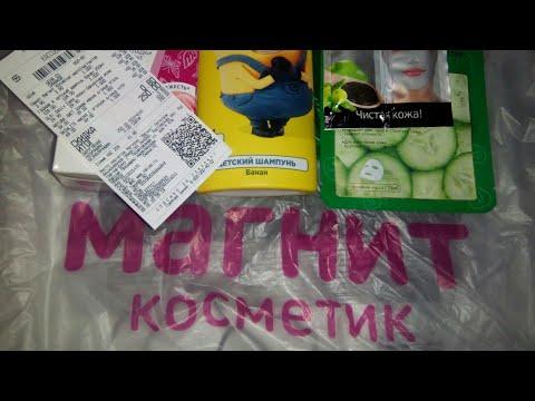 Покупки в Магнит Косметик