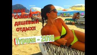ТУРЦИЯ-2018. АЛАНЬЯ. Самый ДЕШЁВЫЙ отель за 350$. Turkey-2018 / ALANYA / ARSI ENFI CITY BEACH