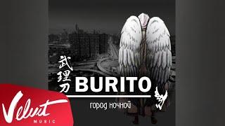 Аудио: Burito - Город ночной