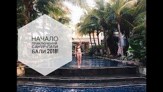 Бали 2018, Индонезия. Пляжи, цены, погода, подводный мир. Путеводитель Гили Эйр + Санур.