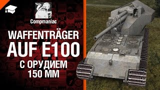 Waffenträger Auf E100 с орудием 150мм - Право на выбор №11 - от Compmaniac [World of Tanks]