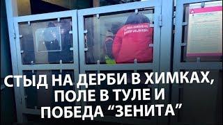 Стыд на дерби в Химках, поле в Туле и победа «Зенита». В эфире «СЭ» Дмитрий Зеленов и Сергей Егоров