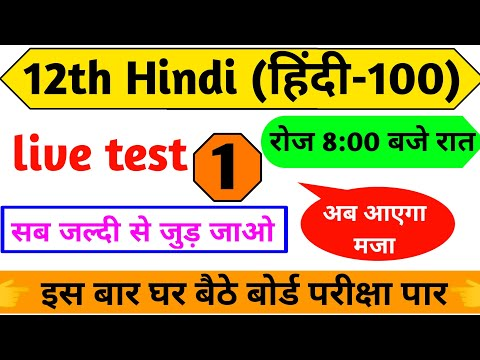 12th class Hindi (हिंदी 100 मार्क्स) important questions live test : 1 Bihar board Hindi objective