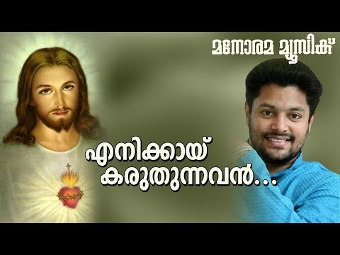 Enikkay Karuthunnavan |  RSV  | Madhu Balakrishnan | Manorama Music