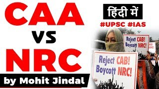 Citizenship Amendment Act and National Register of Citizens difference explained, CAA vs NRC #UPSC