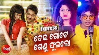 Dei Gote Gendu Phula ଦେଇ ଗୋଟେ ଗେଂଡୁ ଫୁଲ Mantu Chhuria & Arpita   Love Express I A Film By Sidharth