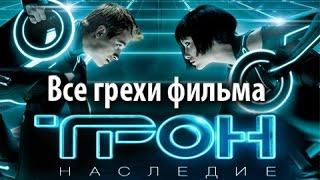 "Все грехи фильма ""Трон: Наследие"""