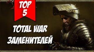 ТОП 5 TOTAL WAR ЗАМЕНИТЕЛЕЙ
