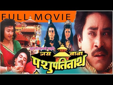Jaya Baba Pashupatinath | Nepali Movie