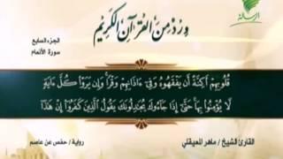 Sheikh maher almuaiqly parte 7 القارئ الشيخ ماهر المعيقلي الجزء