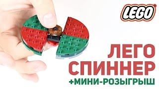 Как сделать спиннер из Лего / Lego + Мини-Розыгрыш