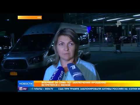, title : 'Осужденный в США летчик Ярошенко встретится с семьей 24 августа'