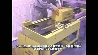 半自動製函機 ミニケーサー CK-100-N (セキスイ)
