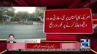 Tension rises between Pakistan and US diplomat