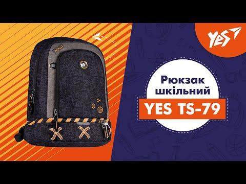 """Рюкзак шкільний YES TS-79 """"Street style"""""""