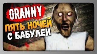 Granny (Android) Прохождение ✅ ПЯТЬ ДНЕЙ С БАБУЛЕЙ!