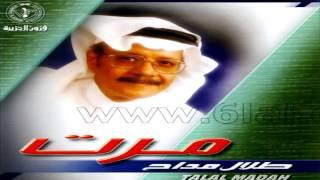 طلال مداح / عند النقا / ألبوم مرت رقم 62