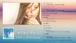 【Official】Uru 2nd ALBUM「オリオンブルー」ダイジェスト 2020.3.18 Release