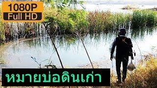 ตกปลา [ EP16 ]  เบ็ด1คัน กับการตามหาปลาใหญ่ใต้น้ำ / Finding a big fish under the water.