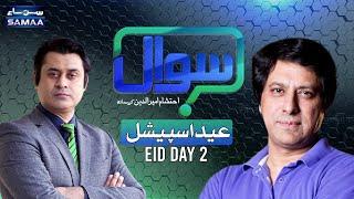 Sawal Eid Special Day 2   SAMAA TV