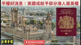 平權好消息:英國或給予部分港人居英權