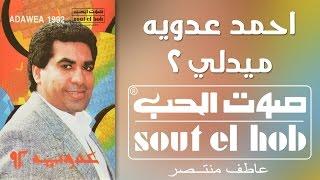 تحميل اغاني Medley II Ahmed Adaweya Official MP3