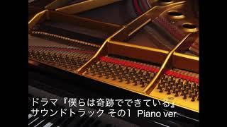 mqdefault - 【耳コピ】ドラマ『僕らは奇跡でできている』サウンドトラック その1【ピアノ】