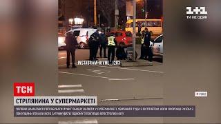 В Ровно мужчина устроил стрельбу в супермаркете, есть пострадавшие. ВИДЕО