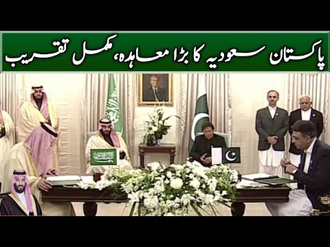 Saudi Crown Prince at Pakistan | 17 February 2019 | Kohenoor News