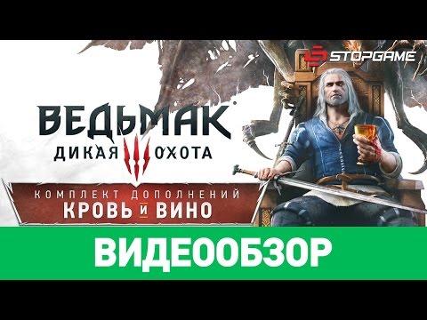 Обзор игры The Witcher 3: Wild Hunt — Blood and Wine