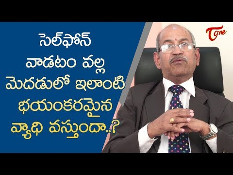 Excess Use Of Cell Phones Can Cause Brain Tumors! | Dr. P. Ranganadham | TeluguOne