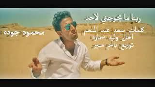 ربنا ما يحوجنى لحد // محمودة جودة تحميل MP3