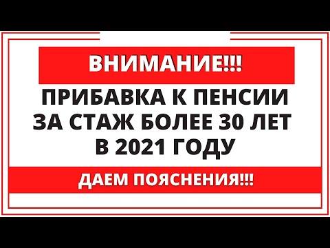 Прибавка к пенсии за стаж более 30 лет в 2021 году