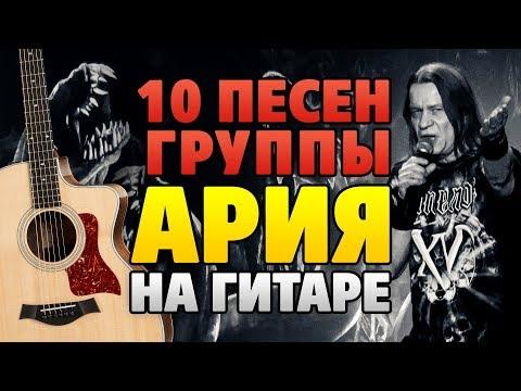 АРИЯ 10 песен на ГИТАРЕ (табы и аккорды)