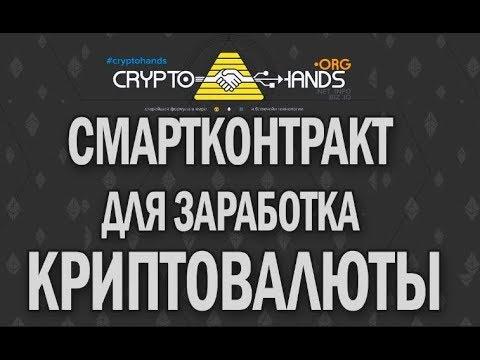 CryptoHands презентация возможностей. Спикер Ирина Пальмина