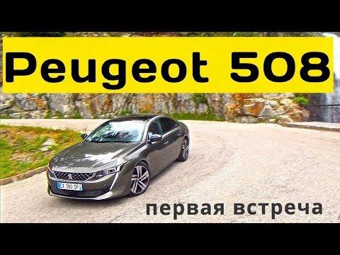 Peugeot  508 Лифтбек класса D - тест-драйв 2