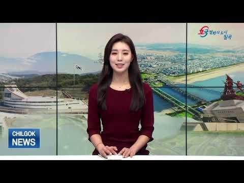 칠곡군정뉴스(2021년 1월 29일)
